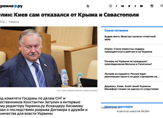 Фейк: Киев отказался от Крыма и Севастополя