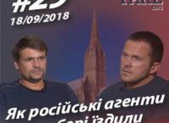 Як російські агенти у Солсбері їздили – StopFake.org