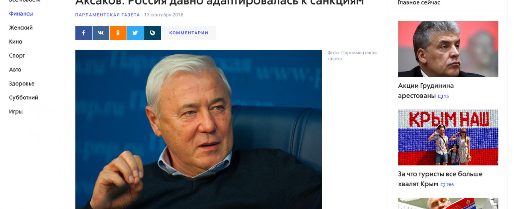 Усім затягти паски: російські фейки про «санкції на користь» країни