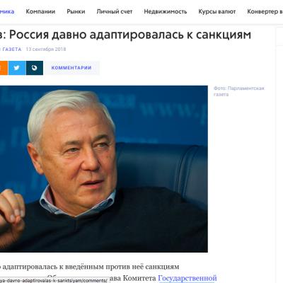 Всем затянуть пояса: российские фейки о «санкциях во благо» страны