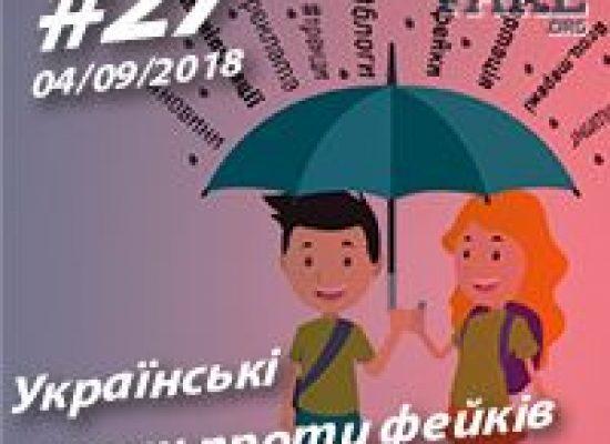 Українські школи проти фейків – StopFake.org