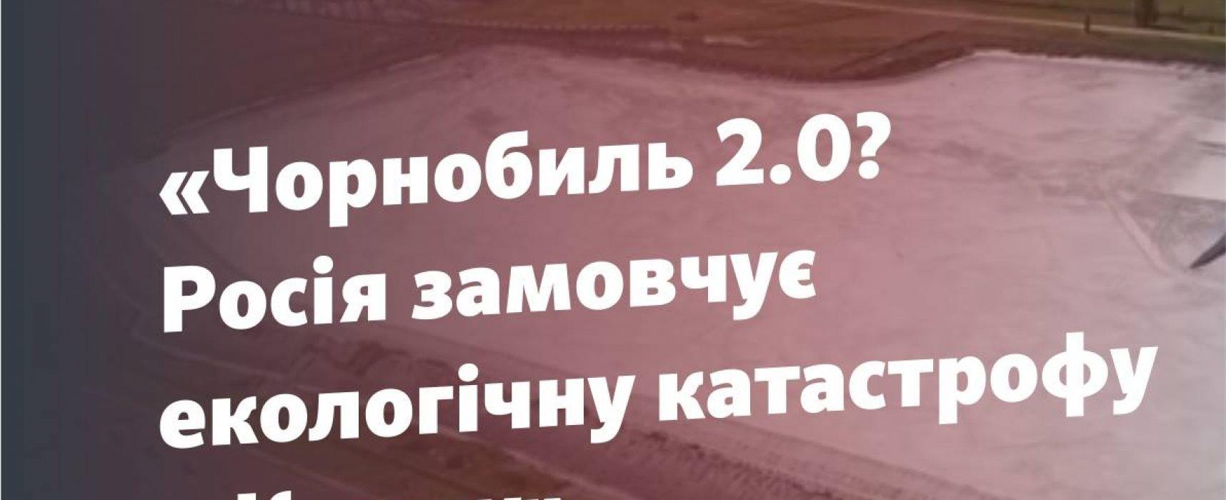 Чорнобиль 2.0? Росія замовчує екологічну катастрофу в Криму – StopFake.org