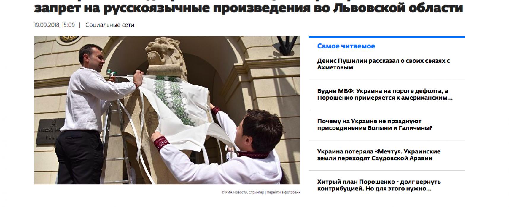Фейк: во Львове запретили русский язык
