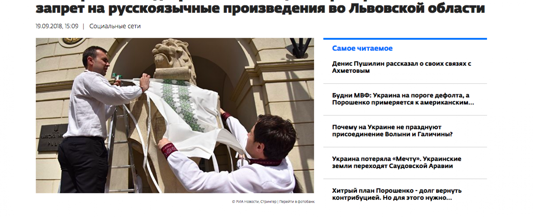 Falso: En la ciudad ucraniana de Lviv prohíben la lengua rusa