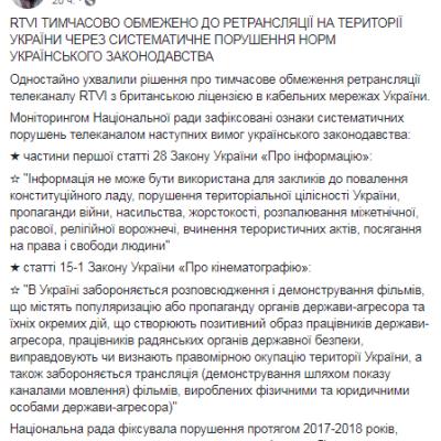Ukraina ze względu na propagandę ograniczyła na pół roku transmitowanie programów stacji telewizyjnej RTVI