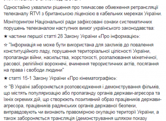 La diffusion de la chaîne RTVI en Ukraine est limité pendant six mois à cause de la propagande