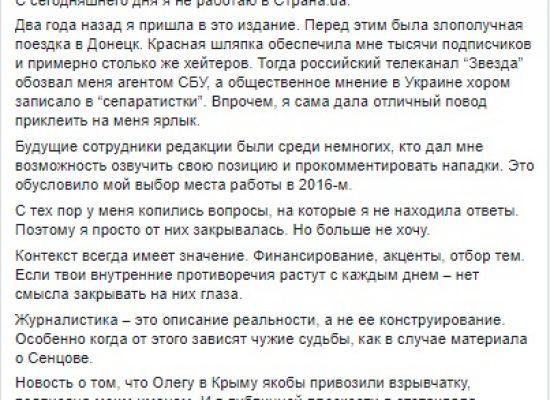 Журналистка от пропагандния сайт Страна.ua се уволни от работа и написа покайно писмо