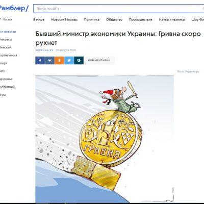 Falso: La moneda ucraniana gryvnia pronto colapsará