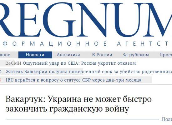 Вакарчук: Україна не в змозі швидко закінчити «громадянську війну» – маніпуляція