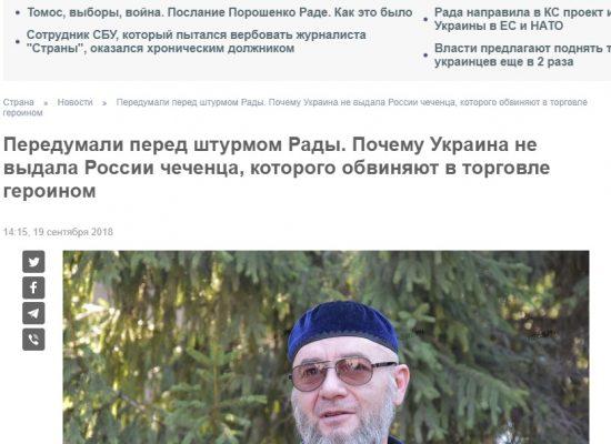 Манипулация: Генералната прокуратура на Украйна се уплашила от украинските неонацисти