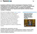 Скриншот сайта Украина.РУ 2