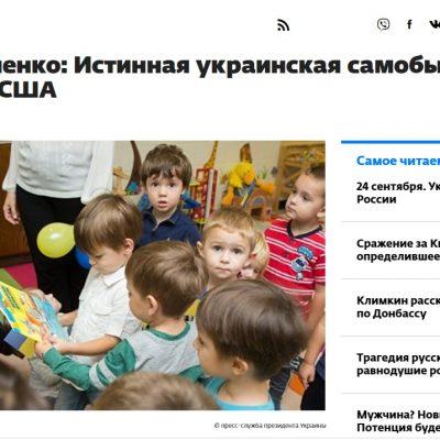Fake: La femme de Porochenko aurait dit que «la vrai identité ukrainienne» n'existe qu'aux Etats-Unis