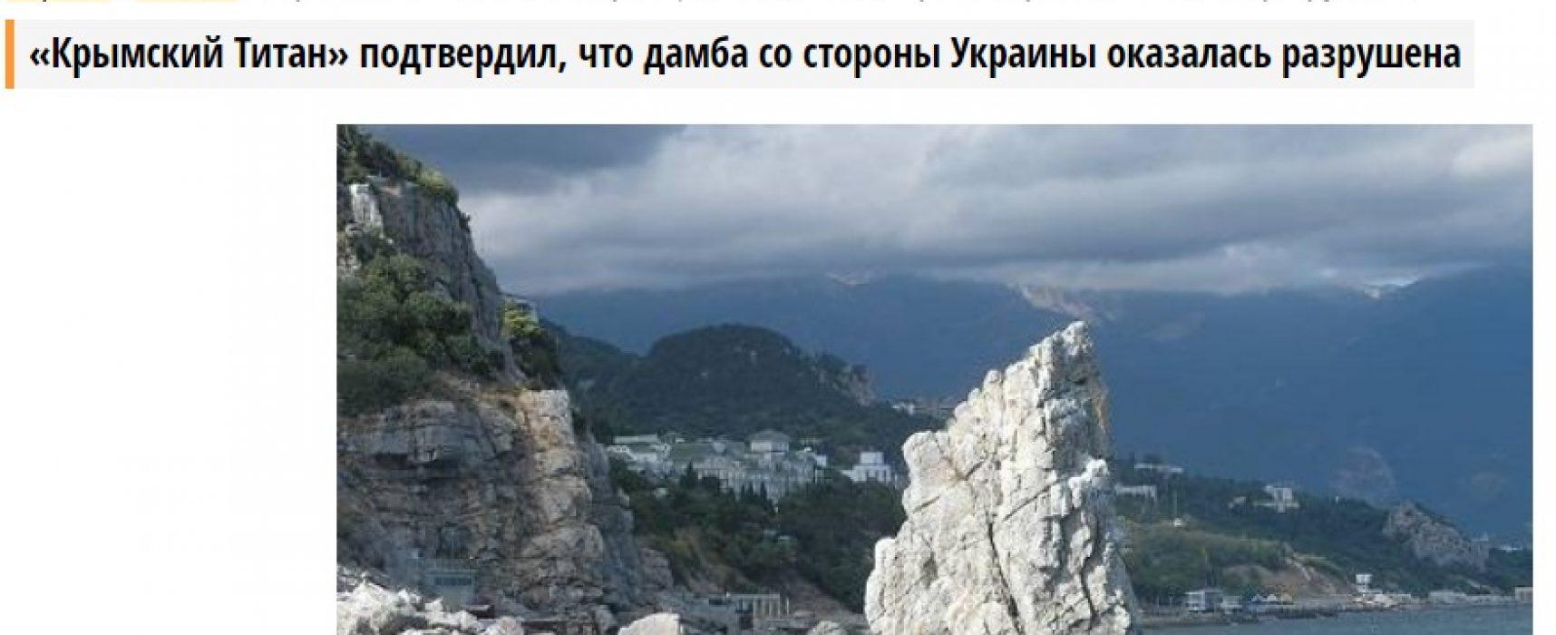 Falso: Dique cerca de la planta Krymsky Titán fue destruido por fuerzas ucranianas