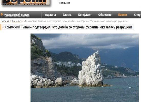 """Fake: La diga vicino al """"Crimean Titan"""" è danneggiata dalla parte dell'Ucraina"""