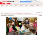 Скриншот сайта times.com.ua