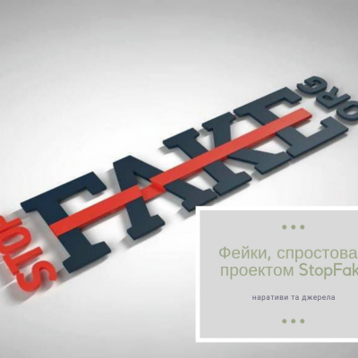 Fälschungen, die von StopFake zwischen 2014-2017 entlarvt wurden: Narrative und Quellen