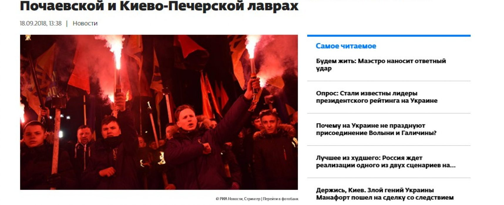 Фейк: Неонацистите се готвят да завземат Киево-печерската лавра