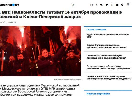 Fake: Neonacisté se chystají obsadit Kyjevskopečerskou lávru