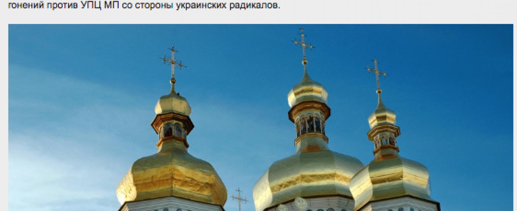 La división de la Iglesia ortodoxa, ¿qué publicó la prensa pro-Kremlin sobre la autocefalía ucraniana?