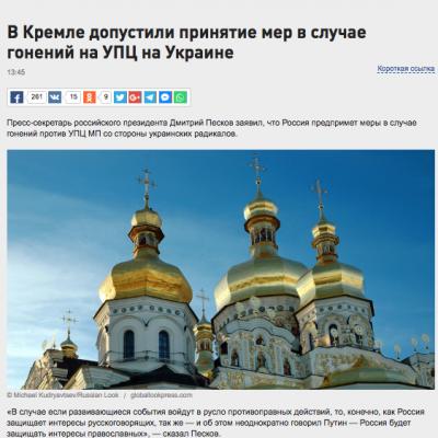 """""""Раскол православия состоялся"""": что писали российские СМИ об украинской автокефалии"""