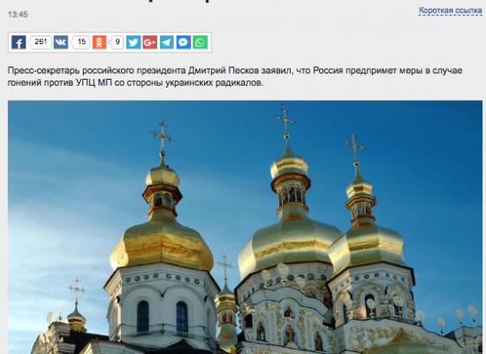Co psala ruská média o udělení autokefality ukrajinské pravoslavné církvi