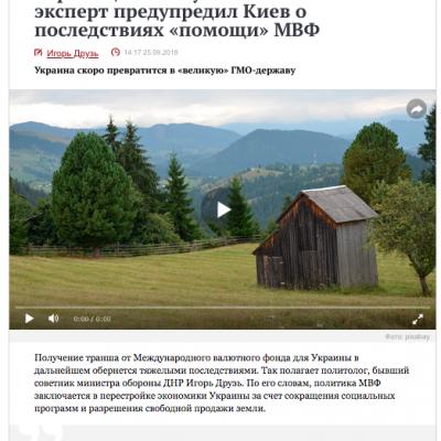 Lažna vest: Zbog MMF-a će ukrajinci ostati bez svojih njiva