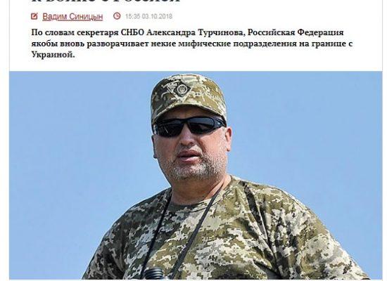 Fake: Turchinov invita gli ucraini a prepararsi alla guerra con la Russia