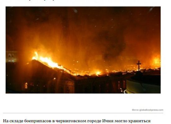Explosiones del arsenal militar de Ichnia (norte de Ucrania): las versiones de la propaganda rusa sobre lo sucedido