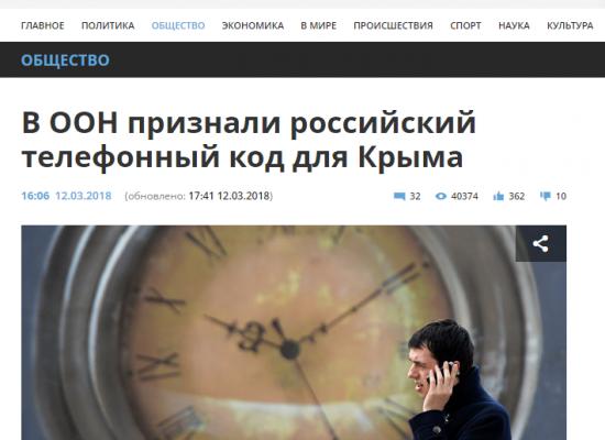 Fake: ONZ uznał rosyjski kod telefoniczny Krymu