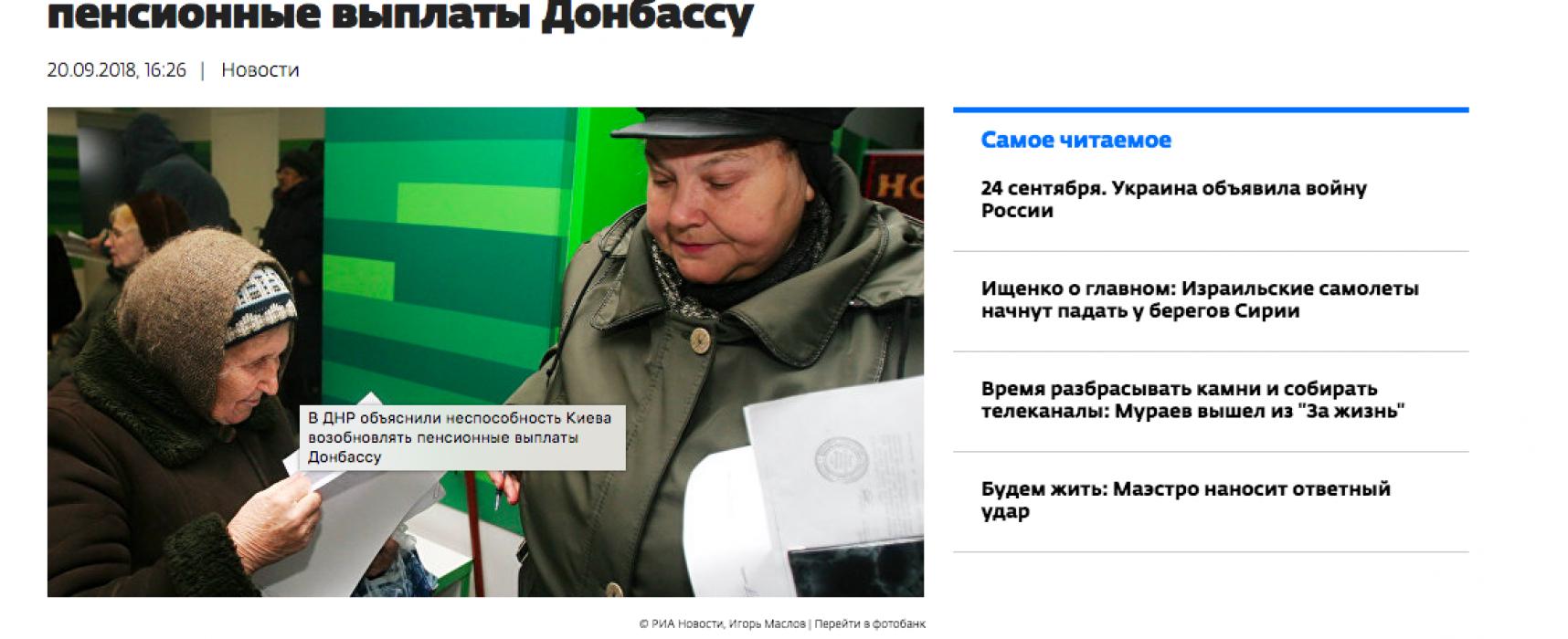 Фейк: Киев не платит пенсии жителям «ЛДНР» из-за «нехватки денег»