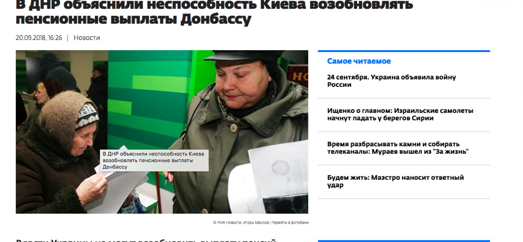 """Fake: Kiev non paga le pensioni ai residenti di """"LDNR"""" per mancanza di finanziamenti"""