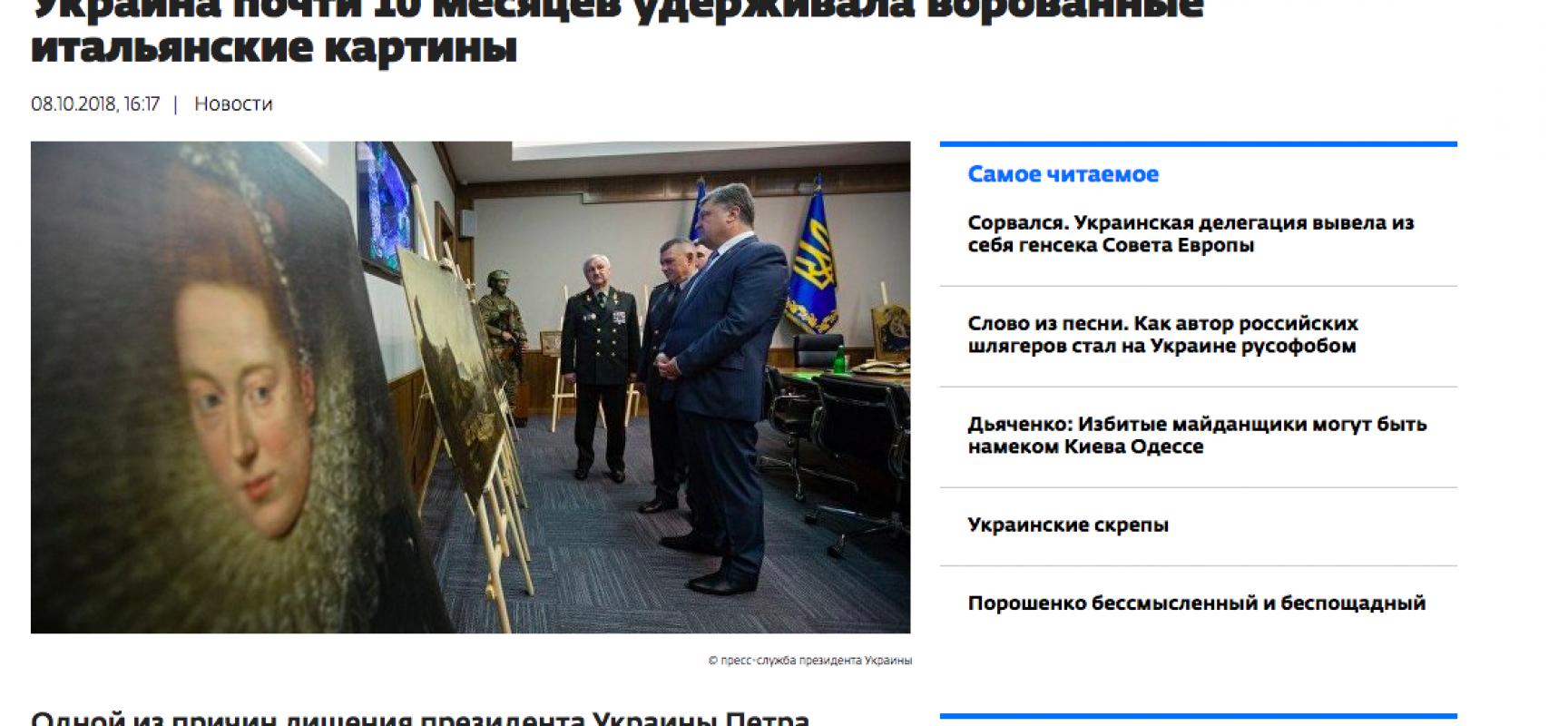 Manipolazione: il presidente Poroshenko è stato privato dello stato di cittadinanza onoraria di Verona a causa dei dipinti rubati