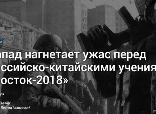 От к «Запада 2017» к «Востоку 2018» или кремлевские информационно-психологические приемы по манипуляциям и запугиванию в контексте военных учений