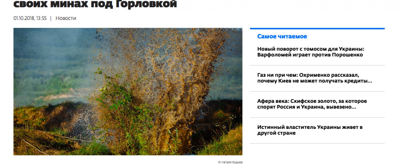 Фейк: Военные и дети на Донбассе гибнут из-за «украинских мин»