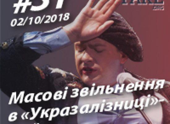 Масові звільнення в «Укразалізниці» – фейк! StopFake.org