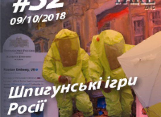 Шпигунські ігри Росії – StopFake.org
