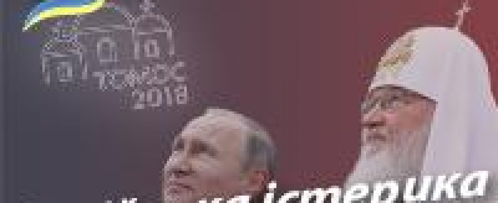 Російська істерика щодо українського Томосу – StopFake.org