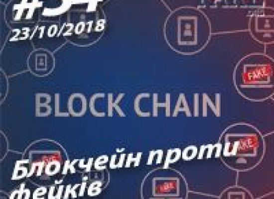 Блокчейн проти фейків – StopFake.org