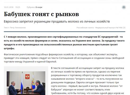 """Fake: Unia Europejska """"zakazała Ukraińcom sprzedawać MLEKO z prywatnych gospodarstw rolnych"""""""