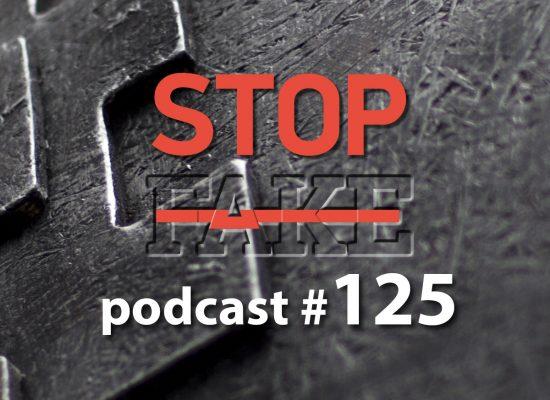 StopFake podcast #125
