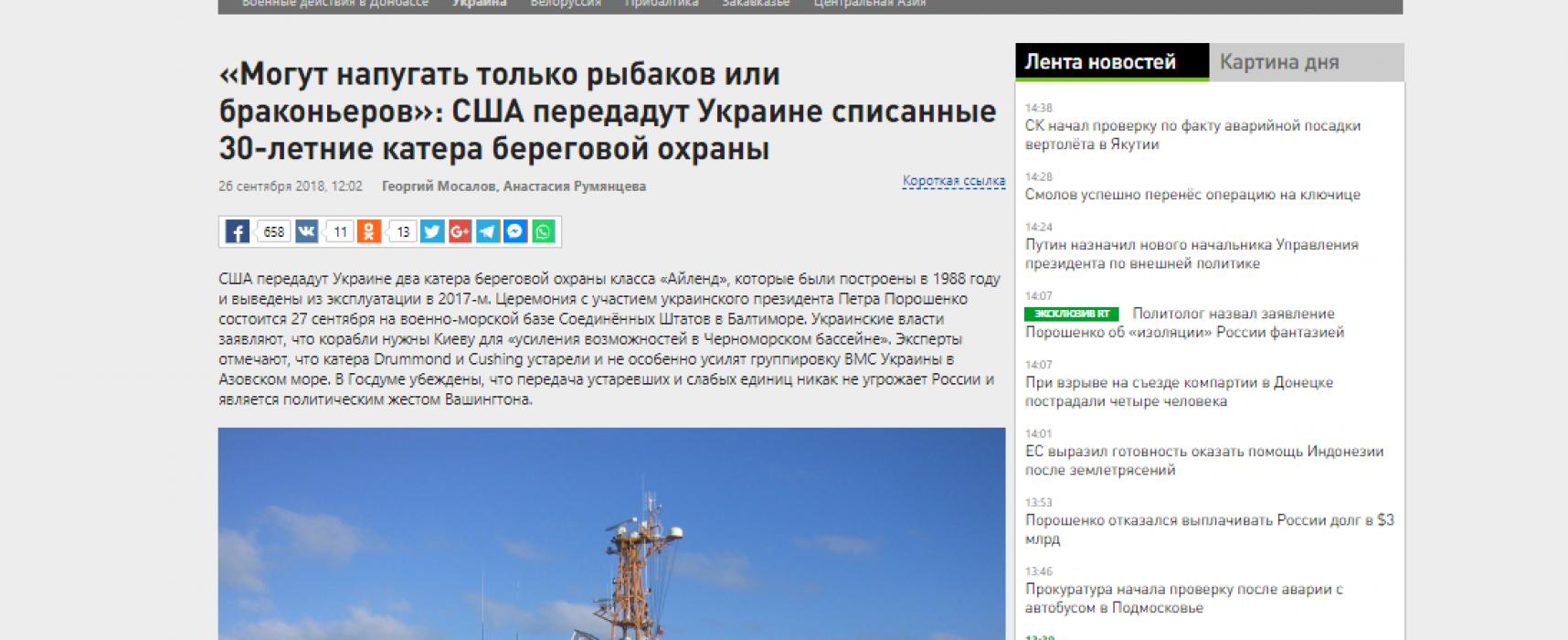 """Фейк на RT: Получените от Украйна американски катери """"могат да изплашат само рибарите и бракониерите"""""""