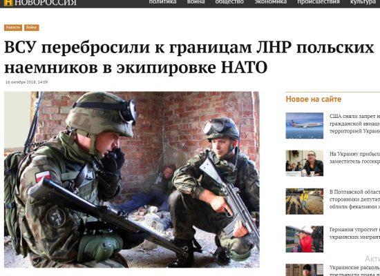 Фейк: українська армія перекинула 30 польських військовослужбовців на Донбас