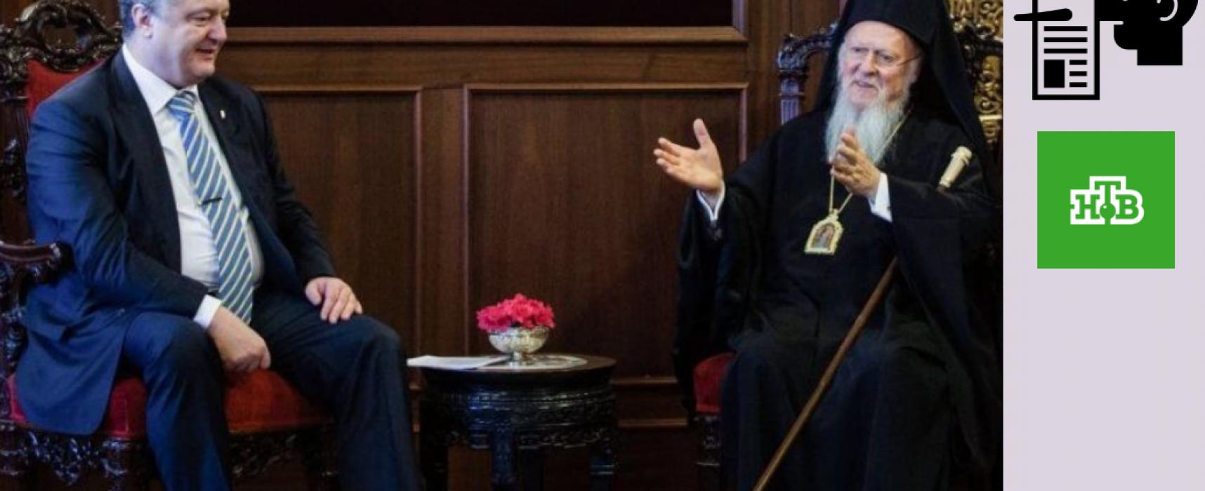 Фейк НТВ: принимая решение по Украине, Вселенский патриарх превысил полномочия
