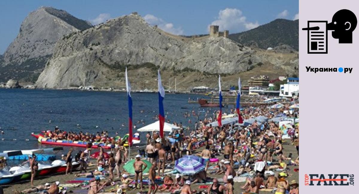 Фейк: Крым побил рекорд постсоветского периода по количеству туристов