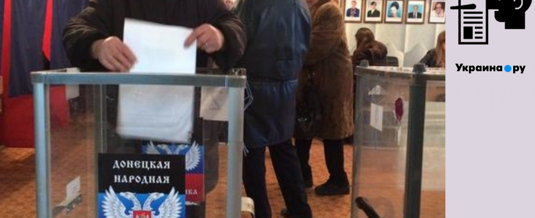 Фейк: Киев игнорирует Минские соглашения, «срывая выборы в ЛДНР»
