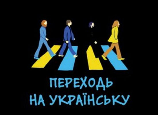 Фейк «Первого канала»: в Украине собираются ввести уголовную ответственность за разговоры на других языках