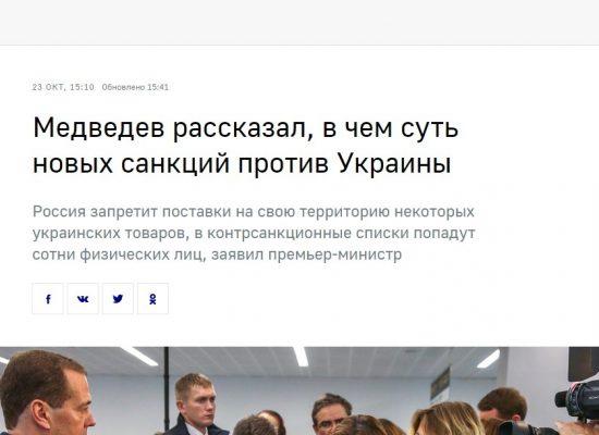 Санкції Росії проти України: хто у списку і які будуть наслідки
