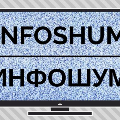 InfoShum: The New Trend in Kremlin Propaganda