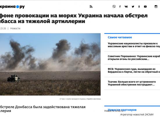 Falso: Durante la crisis en el estrecho de Kerch, el ejército ucraniano bombardeó Donetsk