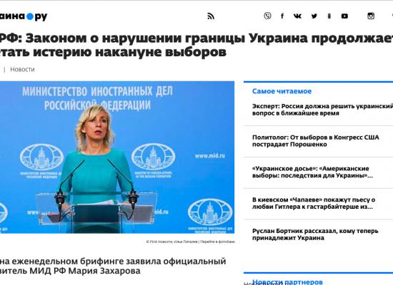 Фейк: В Україні саджатимуть росіян за відпочинок у Криму